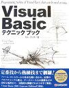Visual Basicテクニックブック すぐに使える [ ミューテック ]