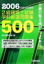 2級建築士試験学科厳選問題集500(平成18年度版)