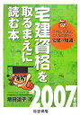 宅建資格を取るまえに読む本(2007年版)