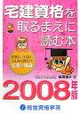 宅建資格を取るまえに読む本(2008年版)