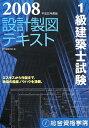 1級建築士試験設計製図テキスト(平成20年度版)