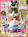 ネコDK(vol.3) キャットフード辛口採点簿!/ネコ暮らしのベストアイディア (晋遊