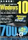Windows 10パーフェクトガイド 厳選!活用テク700+α (三才ムック)