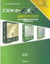 スコアメーカーFX 2公式ガイドブック