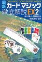 最新カードマジック徹底解説EX!(2) [ 緒川集人 ]