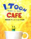 アイトゥーン・カフェ