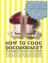 【送料無料】Docomodake cook book