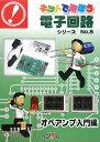 キットで遊ぼう電子回路シリーズ(No.8) オペアンプ入門編 キットで遊ぼう電子回路研究委員会