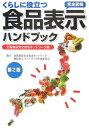 くらしに役立つ食品表示ハンドブック第2版