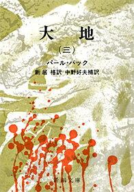 大地(3)改版 (新潮文庫) [ パール・バック ]の商品画像