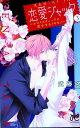 恋愛ジャック(3) エゴイスティックに恋をするイキモノ (プリンセスコミックス プチプリ)