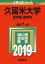 久留米大学(医学部〈医学科〉)(2019)