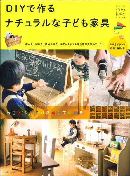DIYで作るナチュラルな子ども家具 (私のカントリー別冊)