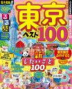 るるぶ東京ベスト100 (るるぶ情報版)