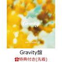 【先着特典】Gravity /...