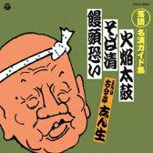 定番 落語名演ガイド集 火焔太鼓/そば清/饅頭恐い [ 古今亭志ん生[五代目] ]