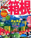 箱根 (まっぷるマガジン)