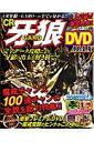 CR牙狼DVD max