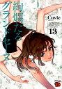 絢爛たるグランドセーヌ(13) (チャンピオンREDコミックス) [ Cuvie ]