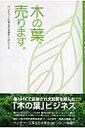 木の葉、売ります。 ベンチャ-に見る日本再生へのヒント (KUT起業家コ-ス叢書) [ 高知工科大学 ]