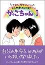 山元加津子さんのねがい かっこちゃん 1 「心を育てる」感動コミック VOL.4 [ 池田 奈都子