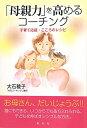 「母親力」を高めるコーチング
