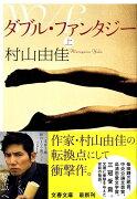 ダブル・ファンタジー(上) (文春文庫)