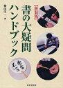 書の大疑問ハンドブック新装版 [ 横山淳一 ]