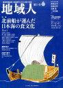 地域人(第21号) 地域情報満載!地域創生のための総合情報 特集:北前船が運んだ日本海の食文化 [