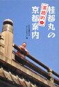 桂都丸の落語的京都案内