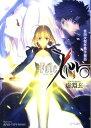 Fate/Zero(1) [ 虚淵玄 ]
