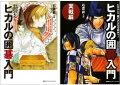 ヒカルの囲碁セット 全2巻