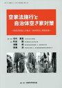空家法施工と自治体空き家対策 空家法実施上の論点・条例対応と実践実務 (〈地域科学〉まちづくり資料シ