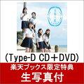 【楽天ブックス限定 生写真付】 甘噛み姫 (Type-D CD+DVD)