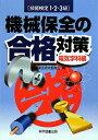 機械保全の合格対策(電気学科編)
