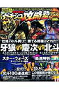 超実戦的!ガチンコ攻略塾(vol.1)