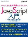 JavaScript入門 [ 日経ソフトウエア ]