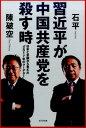 習近平が中国共産党を殺す時 [ 石平 ]