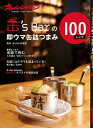 缶's Barの即ウマ缶詰つまみ100レシピ [ 缶's Bar秋葉原 ]