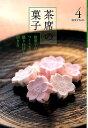 茶席の菓子(4) 和菓子のつくり方盛り付け方頂き方 (淡交テキスト)