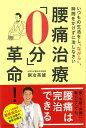 【バーゲン本】腰痛治療0分革命! [ 銅冶 英雄 ]