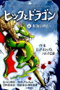 ヒックとドラゴン(4) [ クレシッダ・コーウェル ]