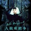 A級戒厳令 (初回限定盤 CD+DVD) [ ALI PROJECT ]