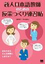新人日本語教師のための授業づくり練習帖 [ 鴻野 豊子 ]
