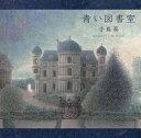青い図書室 (初回限定盤 2CD) [ 手嶌葵 ]...