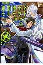 銀閣博士とモルモット (ジュネット・コミックス 13 ピアスシリーズ 208) [ 池玲文 ]
