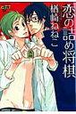恋の詰め将棋 (ジュネットコミックス ピアスシリーズ) [ 楢崎ねねこ ]