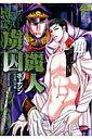 虜囚麗人 (ジュネットコミックス ピアスシリーズ) [ 水上シン ]