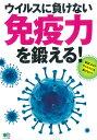 ウイルスに負けない免疫力を鍛える! 新型コロナウイルスにも負けない! (エイムック)