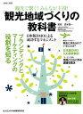 観光で繋ぐ!みんなが主役!「観光地域づくり」の教科書 日本版DMOによる成功するマネジメント (地域